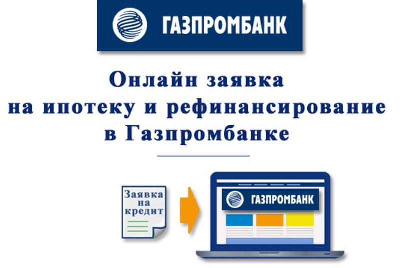 ипотечный кредит в газпромбанке можно ли взять займ на киви кошелек без банковской карты