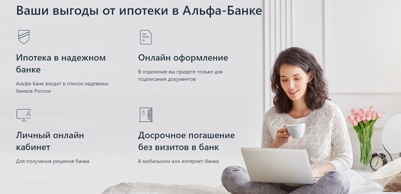 Что представляет собой программа «Бизнес-ипотека» Альфа банка