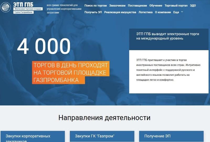 электронная торговая площадка Газпромбанка