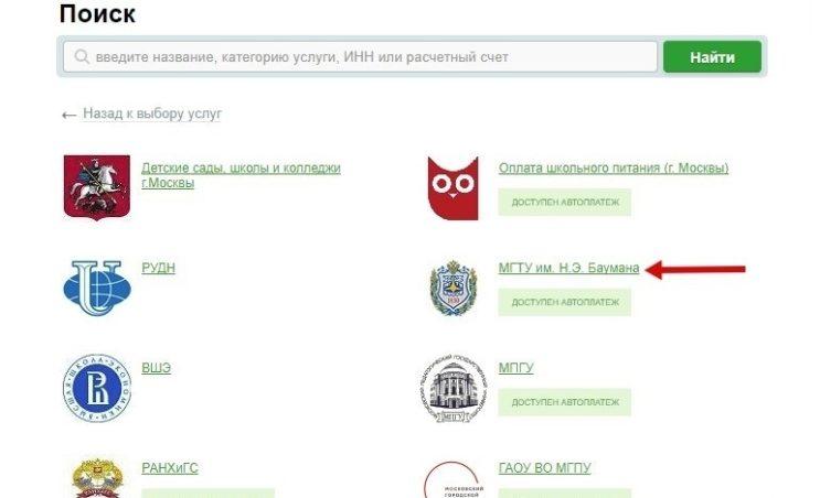 как оплатить учебу через Сбербанк Онлайн