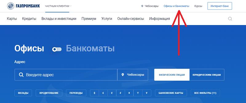 как перевести деньги с карты Газпромбанк на карту Газпромбанк