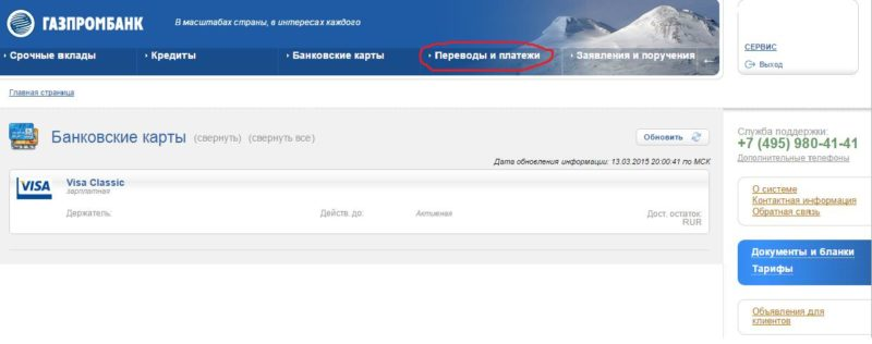 перевод денег с карты на карту Газпромбанка