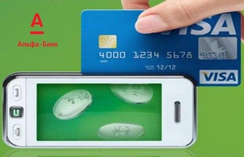 как положить деньги на телефон с карты Альфа-Банка