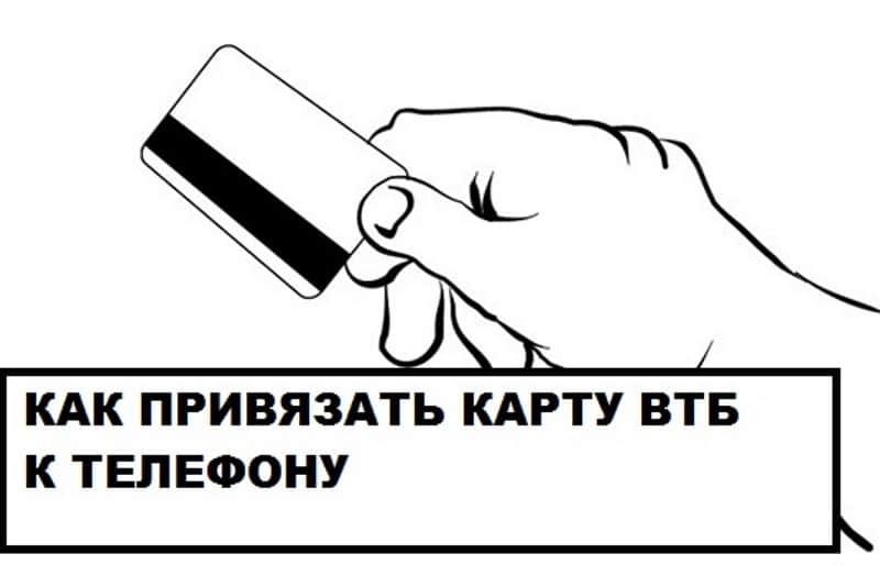 как привязать карту ВТБ к телефону