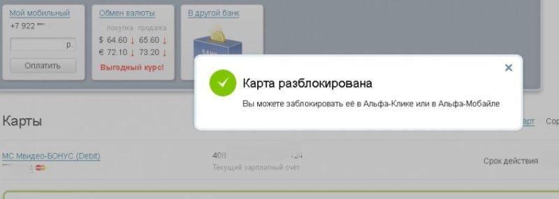 как разблокировать карту Альфа-Банка через интернет