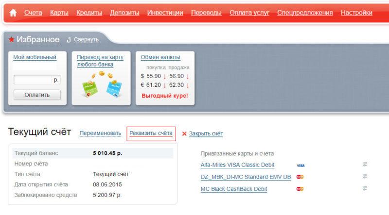 как узнать реквизиты счета Альфа-Банка по номеру карты