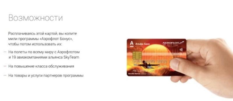 Альфа-Банк Аэрофлот Бонус начисление миль