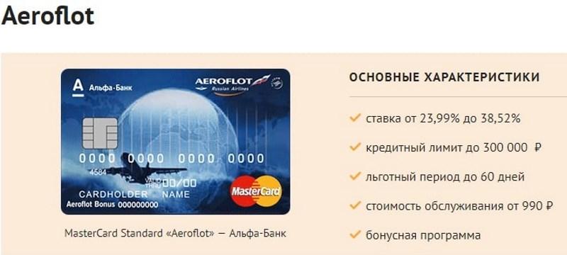 как проверить мили Аэрофлот Бонус Альфа-Банк