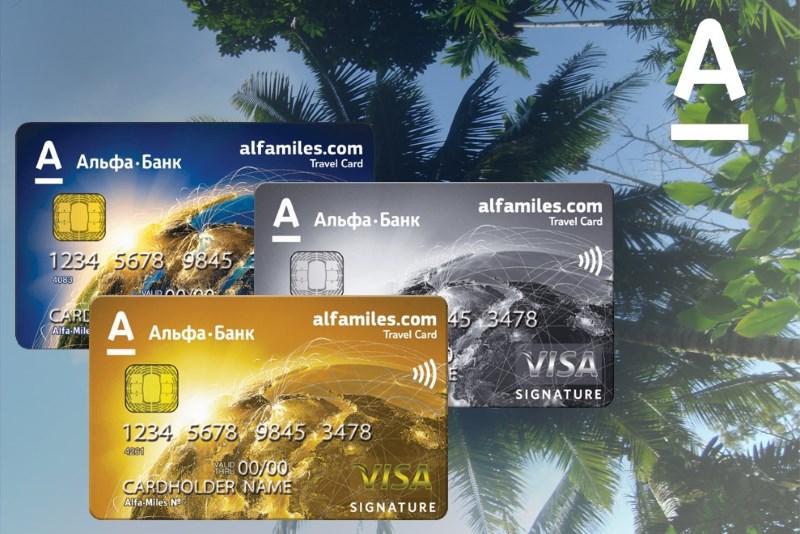 Карта alfa travel от Альфа-Банка лучшая карта для любителей путешествий