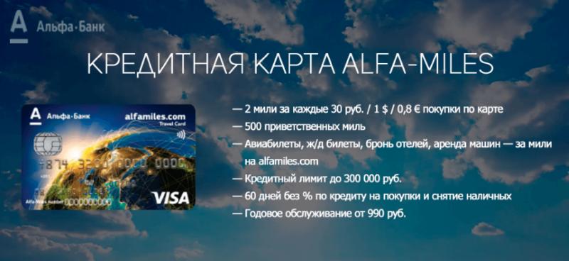 как заказать карту для путешествий в Альфа-Банке