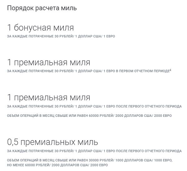 условия кэшбэка Газпромбанка