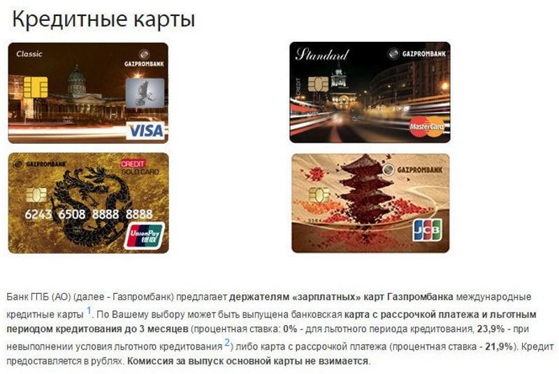 кредитная карта Газпромбанка с льготным периодом