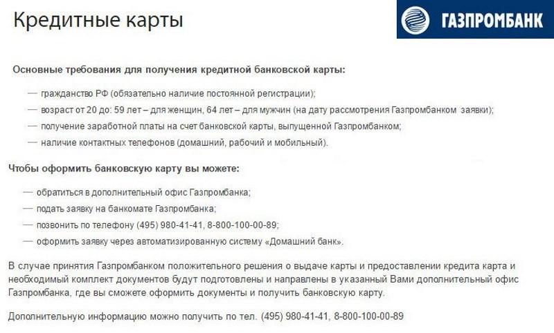 онлайн-заявку на кредитную карту Газпромбанка