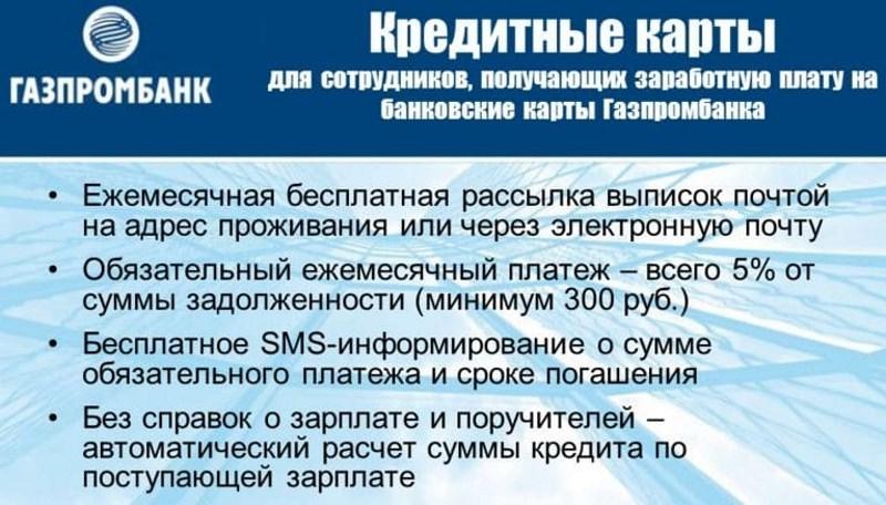 оформить кредитную карту Газпромбанка онлайн