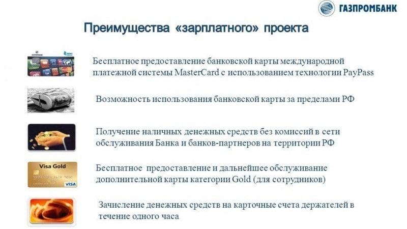кредитные карты Газпромбанка для зарплатных клиентов