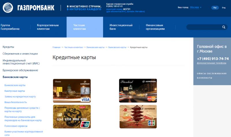 как оформить кредитку в Газпромбанке