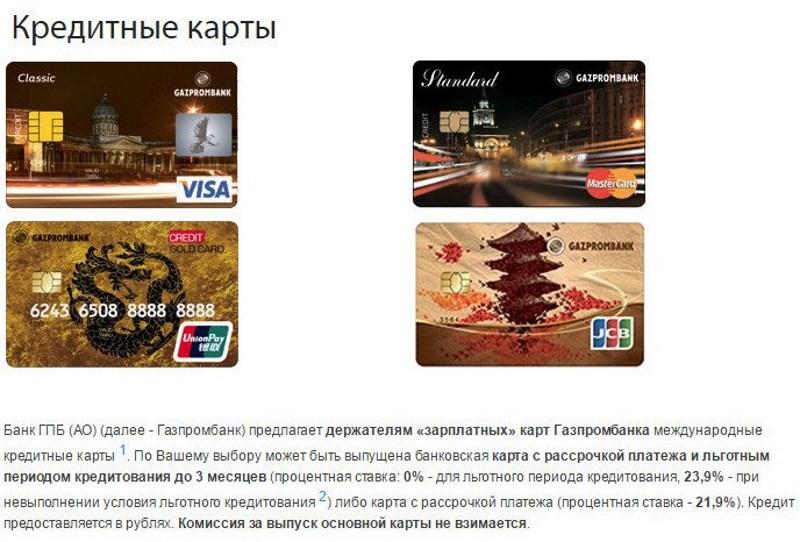 как получить кредитку в Газпромбанке