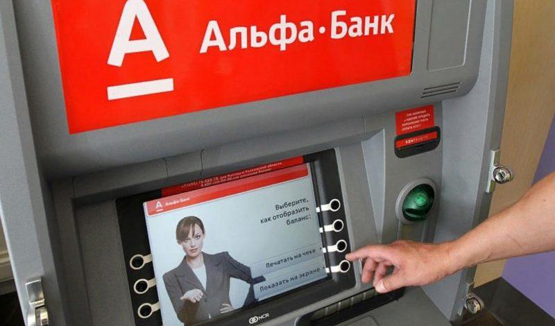 лимиты снятия наличных Альфа-Банк