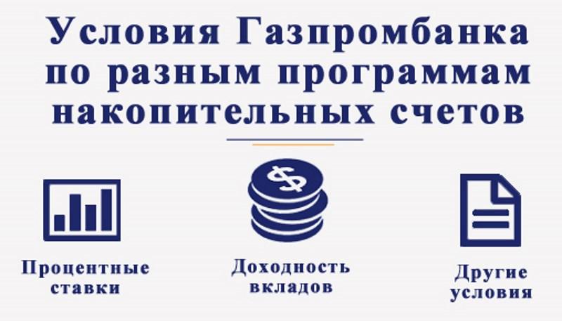 отзывы о накопительном счете Газпромбанка