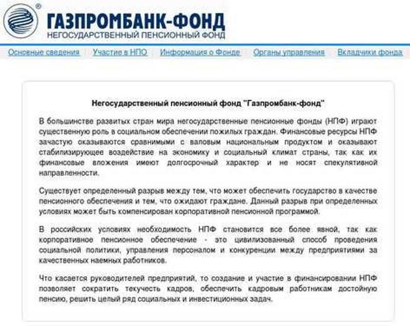 негосударственный пенсионный фонд Газпромбанк-фонд