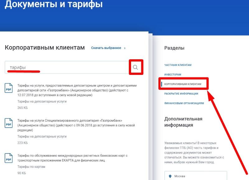 тарифы РКО Газпромбанка для юридических лиц