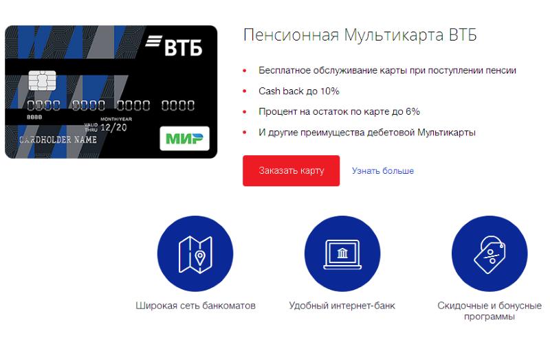 пенсионная карта ВТБ 24 условия пользования, отзывы