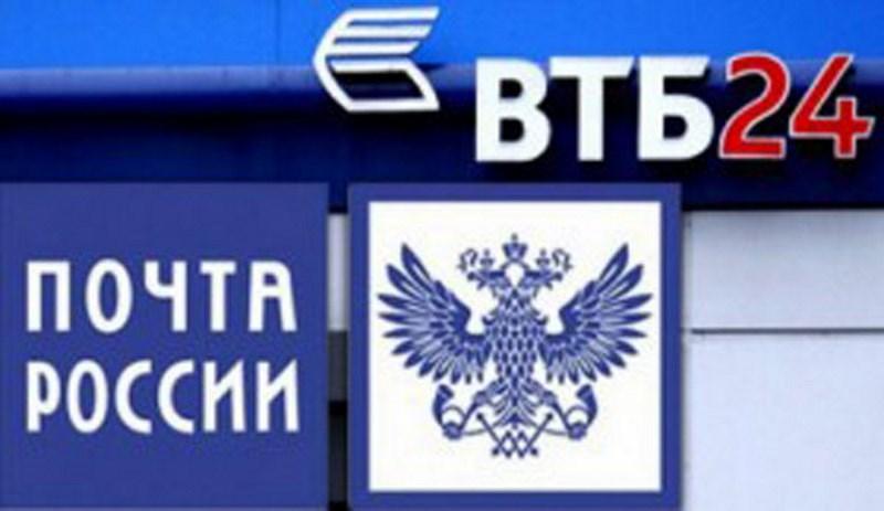 Почта Банк и ВТБ одно и тоже