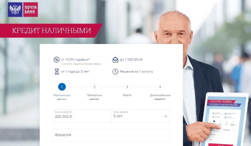 группа ВТБ и Почта Банк