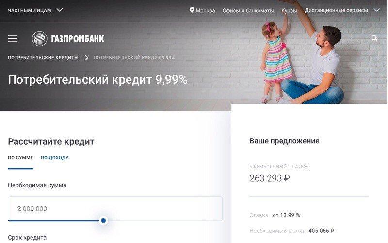 кредит наличными Газпромбанк