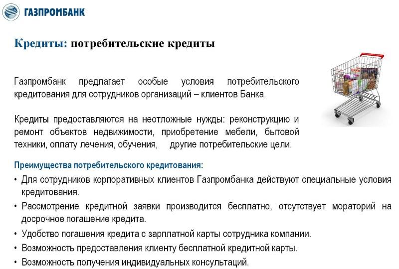 Кредит газпромбанка потребительский для физ лиц