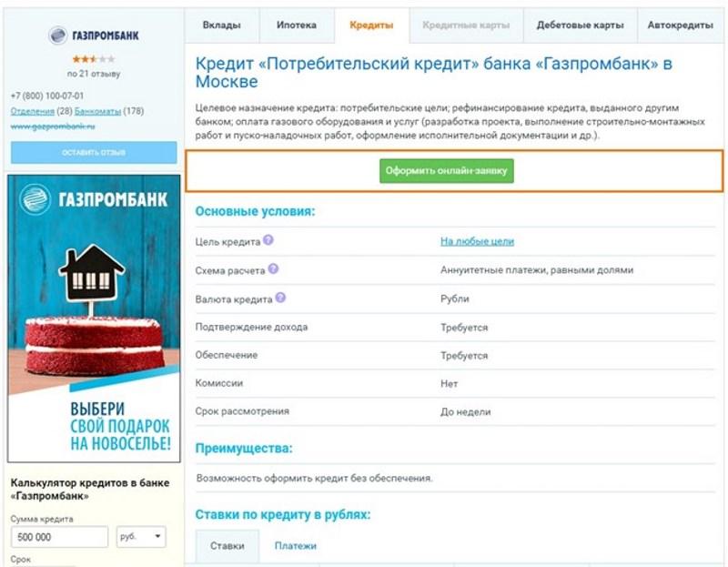 взять кредит в Газпромбанке