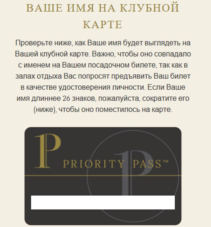 Priority Pass Газпромбанк