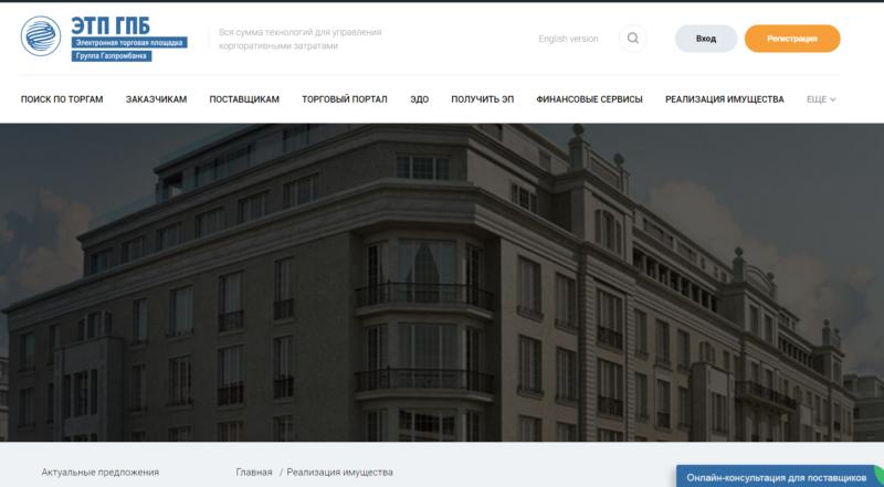 реализация залогового имущества Газпромбанк
