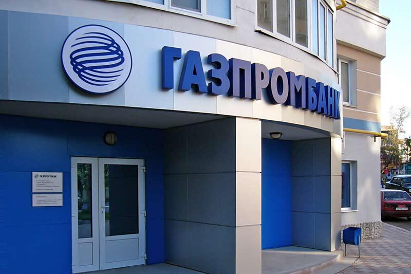 реквизиты Газпромбанка