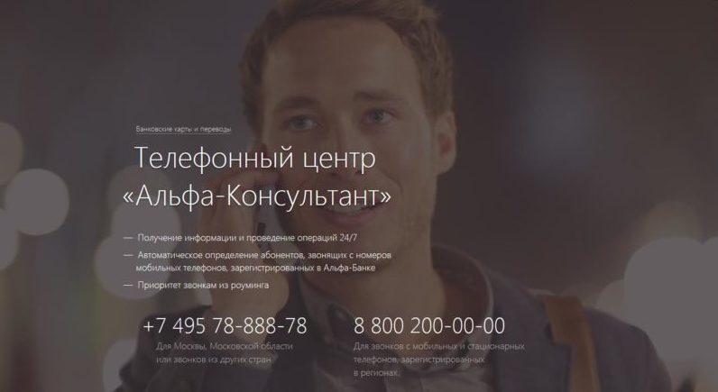 Санкт-Петербургский филиал АО Альфа-Банк реквизиты