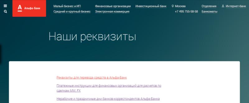 адрес Санкт-Петербургского филиала АО Альфа-Банк
