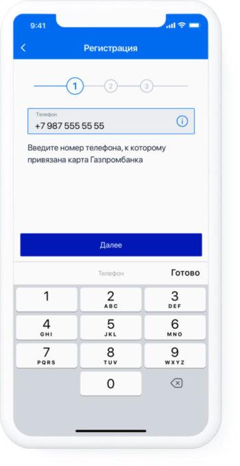 мобильный банк Газпромбанка