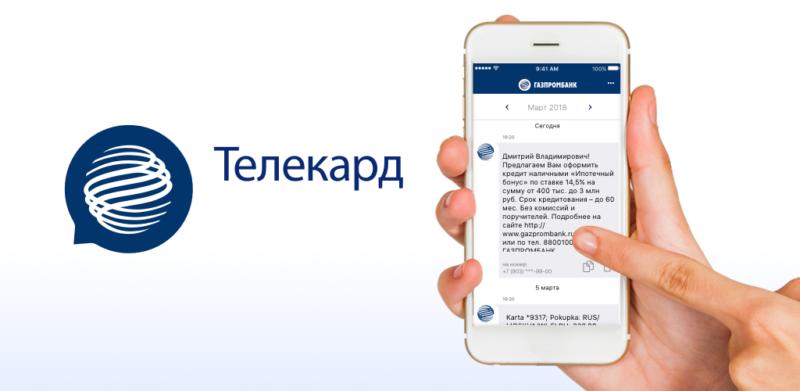 мобильное приложение Газпромбанка для андроид