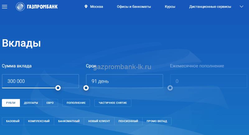 Ваш успех Газпромбанк