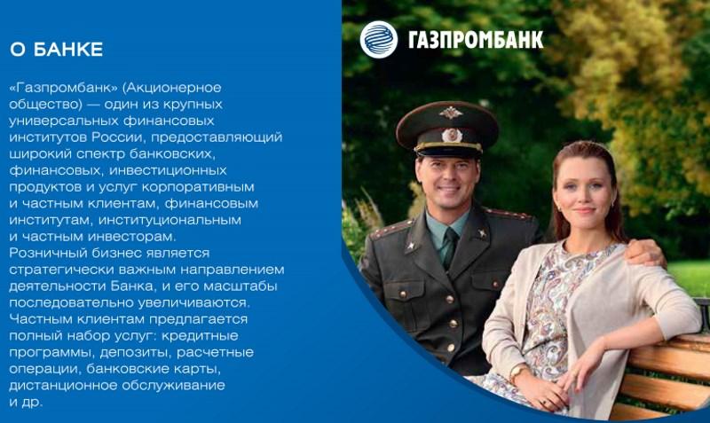 оформление ипотеки для военных в Газпромбанке