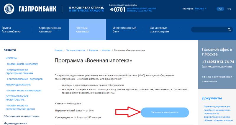 военная ипотека Газпромбанка условия