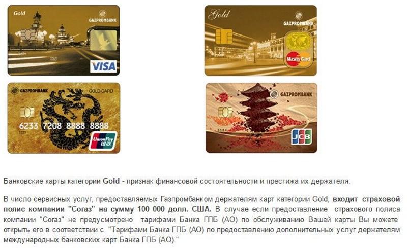 преимущества золотой карты Газпромбанка
