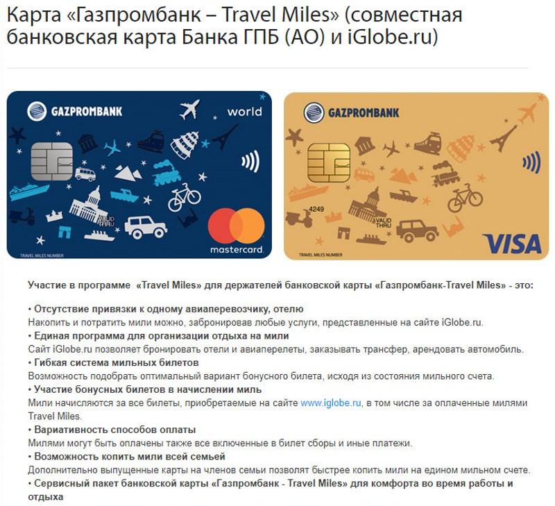 как оформить карту голд в Газпромбанке