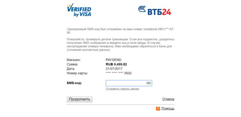 Услуга 3DS sms ВТБ 24: что это такое