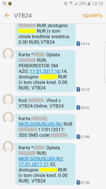 3ds sms ВТБ 24 что это