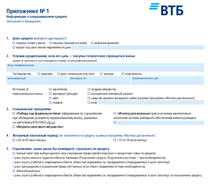 анкета на кредит втбмосковский кредитный банк проблемы 2020
