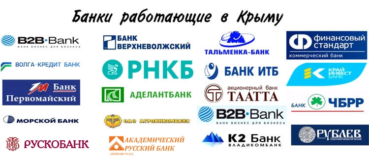 банкоматы ВТБ в Крыму