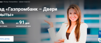 Двери открыты Газпромбанк