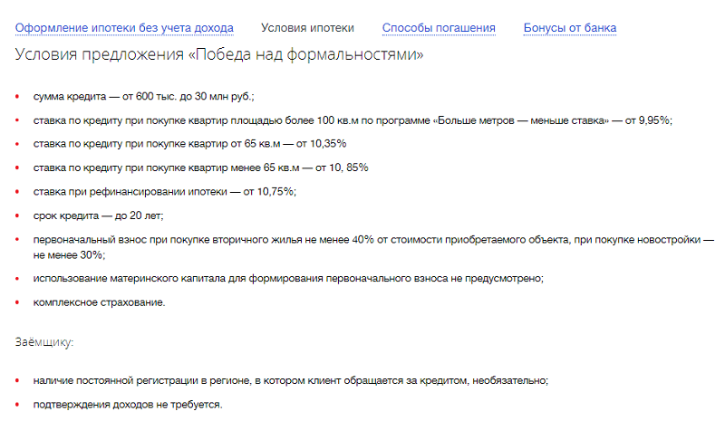 ипотека ВТБ по 2 документам