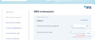 как поменять номер телефона в ВТБ онлайн